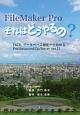 FileMaker Pro それはどうやるの? EXCELデータベース機能から始めるPro/Adv