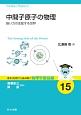 中間子原子の物理 基本法則から読み解く物理学最前線15 強い力の支配する世界