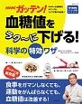 NHKガッテン! 血糖値をラク〜に下げる!科学の特効ワザ