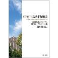住宅市場と行政法 耐震偽装、まちづくり、住宅セーフティネットと法