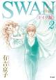 SWAN-白鳥- ドイツ編 (2)
