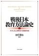 戦後日本教育方法論史(上) カリキュラムと授業をめぐる理論的系譜