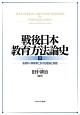 戦後日本教育方法論史(下) 各教科・領域等における理論と実践