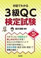 対話でわかる 3級QC検定試験 国家・資格シリーズ394