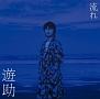 流れ(A)(DVD付)