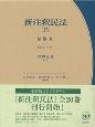 新・注釈民法 債権8(15)
