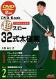 超スロー32式太極剣 DVD付 中国制定太極拳