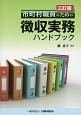 市町村職員のための徴収実務ハンドブック<三訂版>