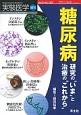 """実験医学増刊 35-2 糖尿病 研究の""""いま""""と治療の""""これから"""""""