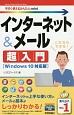 インターネット&メール超入門<Windows10対応版>