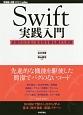 Swift実践入門 WEB+DB PRESS plusシリーズ 直感的な文法と安全性を兼ね備えた言語