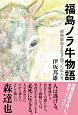 福島ノラ牛物語 原発事故を生き残った牛たち