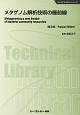 メタゲノム解析技術の最前線<普及版> バイオテクノロジーシリーズ