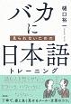 バカに見られないための 日本語トレーニング