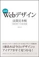 いちばんよくわかるWebデザインの基本きちんと入門 レイアウト/配色/写真/タイポグラフィ/最新テクニ