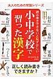 読み書きできないと恥ずかしい 小中学校で習った漢字 大人のための常識シリーズ