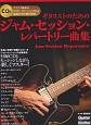 ギタリストのためのジャム・セッション・レパートリー曲集 ジャム・セッションが体験できるCD付