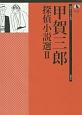 甲賀三郎探偵小説選 (2)