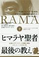 ヒマラヤ聖者 最後の教え(下) 伝説のヨガ・マスターの覚醒と解脱 スワミ・ラーマその生と死