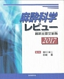 麻酔科学レビュー 最新主要文献集 2017