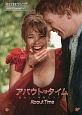 アバウト・タイム スクリーンプレイシリーズ179 名作映画完全セリフ集