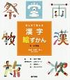 目と耳で覚える漢字絵ずかん 3・4年生 地域・世界・時に関する漢字