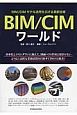 BIM/CIMワールド~BIM/CIMモデル活用を広げる最新技術~
