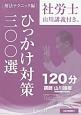 社労士 山川講義付き。 ひっかけ対策三〇〇選 [解法テクニック編] CD-ROM付