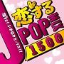 恋するJ-POP MIX
