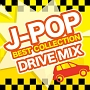 J-POP BEST COLLECTION -DRIVE MIX-