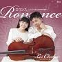 ロマンス ~ピアノとチェロの夢の世界~