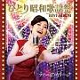 ひとり昭和歌謡祭 ベストアルバム