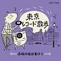 東京レコード散歩 赤坂の夜は更けて