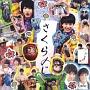 さくら〆じ(DVD付)