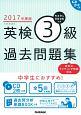 英検3級過去問題集 カコタンBOOKつき CD2枚つき 2017