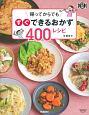 帰ってからでも すぐできるおかず400レシピ 料理コレ1冊!