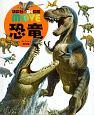 恐竜<堅牢版> 講談社の動く図鑑MOVE