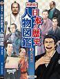 大研究!日本の歴史人物図鑑 江戸時代 (3)