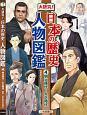 大研究!日本の歴史人物図鑑 明治時代~大正時代 (4)