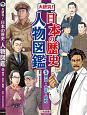大研究!日本の歴史人物図鑑 明治・大正~昭和 (5)