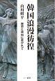 韓国浪漫彷徨 歴史と民俗に惹かれて