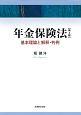 年金保険法<第4版> 基本理論と解釈・判例