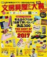 文房具屋さん大賞 2017
