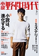 小説・野性時代 2017.3 (160)