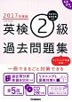 英検2級過去問題集 カコタンBOOKつき CD2枚つき 2017