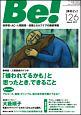 季刊 Be! 依存症・AC・人間関係・・・回復とセルフケアの最新(126)