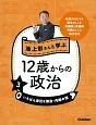 いちばん身近な国会・内閣の話 池上彰さんと学ぶ12歳からの政治3