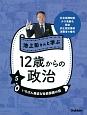 いちばん身近な社会保障の話 池上彰さんと学ぶ12歳からの政治5