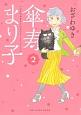 傘寿まり子 (2)
