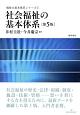 社会福祉の基本体系<第5版> 福祉の基本体系シリーズ1